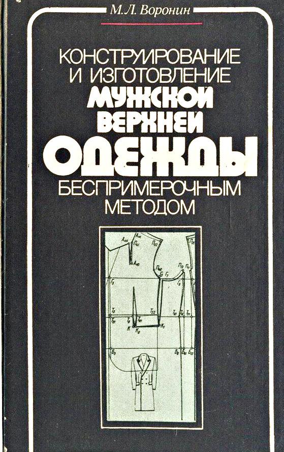 М.Л. Воронин Конструирование и